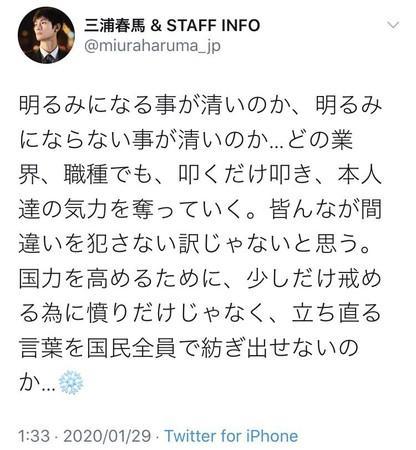 三浦 春 馬 twitter 三浦春馬 - 维基百科,自由的百科全书