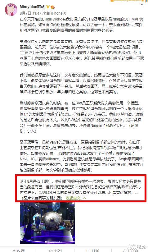 《【煜星在线娱乐】IG副总裁发文两年没拿到S赛纪念奖杯,拳头为何对LPL如此不上心?》