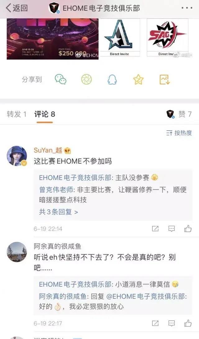 《【煜星注册链接】Dota2的zhou神称Ehome和VG的老板不愿意投钱了,快做不下去了》