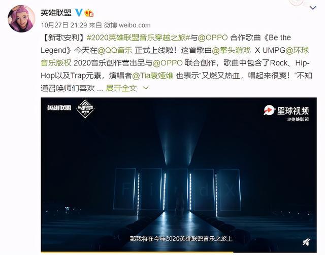 洛克王国小钻鼠_OPPO英雄联盟主题曲上线QQ音乐,网友:单曲循环预定!
