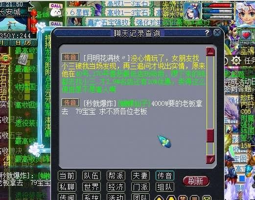梦幻西游:传音新套路,玩家推广摊位争相比惨,这老哥经历笑喷了 网游 梦幻西游 单机资讯  第3张