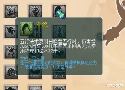 逆战官方下载_梦幻西游:咒师普陀能封印召唤兽,封印效果跟狮驼的象形差不多-第1张图片-游戏摸鱼怪