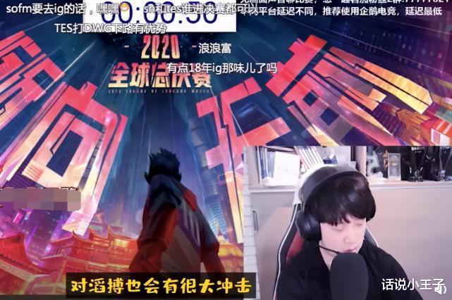 梦幻西游75剧情攻略_TES最大的对手不是DWG!阿布:SN很强,TES可能打不过-第2张图片-游戏摸鱼怪