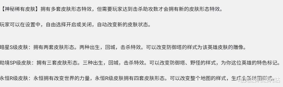 """《【煜星娱乐公司】LOL或将推出神秘稀有皮肤,钻石或以上段位玩家有""""概率""""获得》"""
