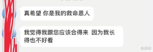 高考生跪舔网红两月,只为当捞女乞讨一部 iPhone 11?