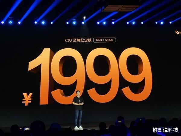 120hz高刷屏,价格仅1499元,还有8+128GB存储!