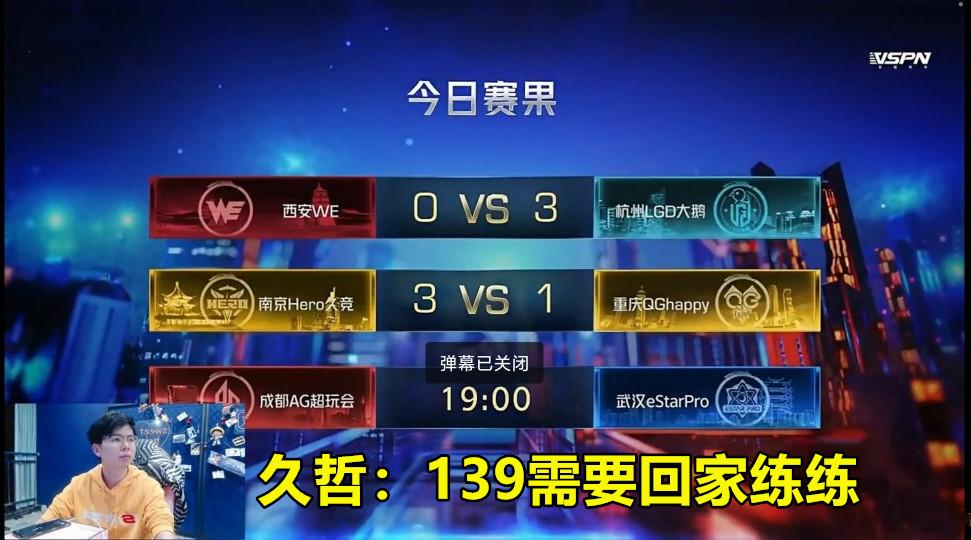 《【煜星app注册】Hero3-1战胜QG,二队没了小胖真不行,久哲:139还得回家练练》
