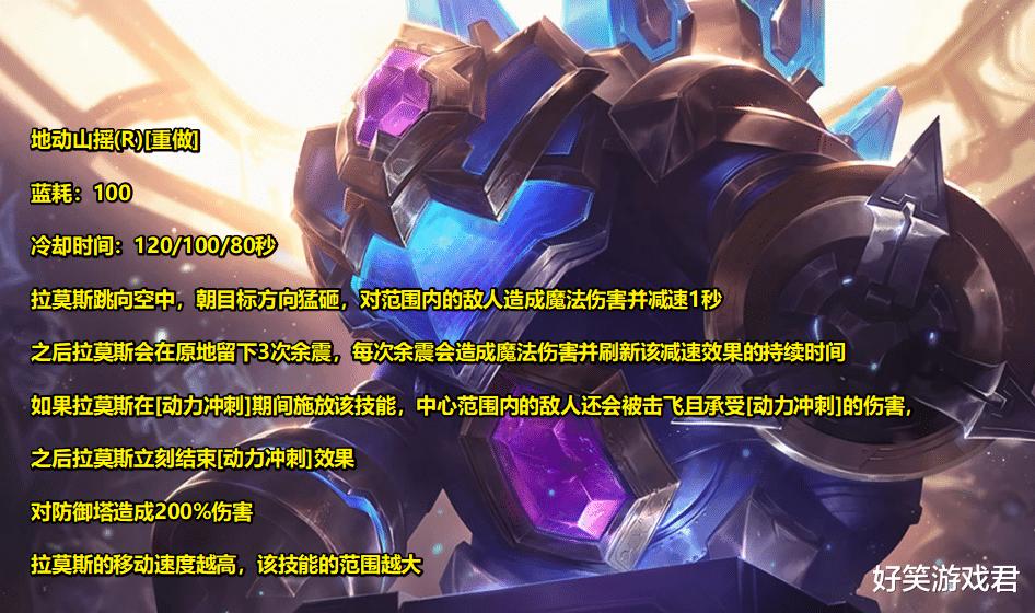 """《【煜星娱乐主管】LOL公布龙龟重做:大招增加位移控制,新""""AD去质器""""诞生?》"""