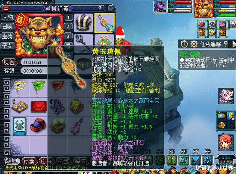 梦幻西游:09魔王分享装备搭配技巧,较低成本,就能突破1500法伤插图(1)