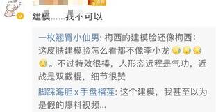 王者荣耀李小龙皮肤口碑翻车,语音被网友群嘲:请giao哥配的?插图(3)