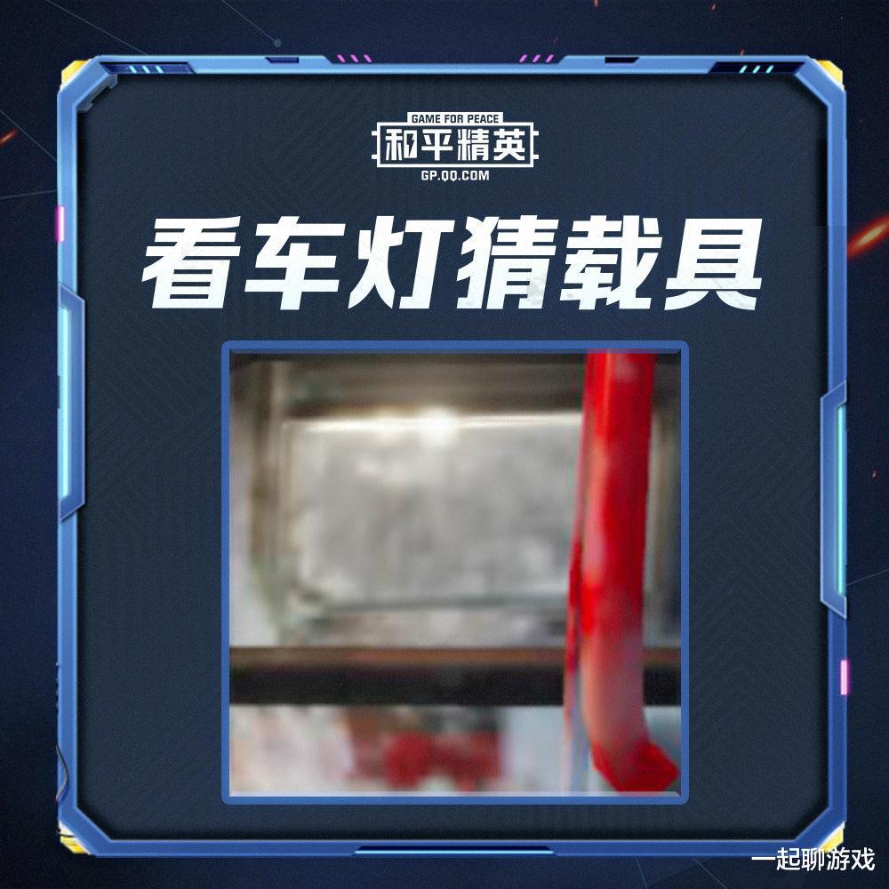 """《【合盈国际在线平台】""""吃鸡""""看车灯猜载具?光子公布4张截图,S1老玩家全部猜错!》"""