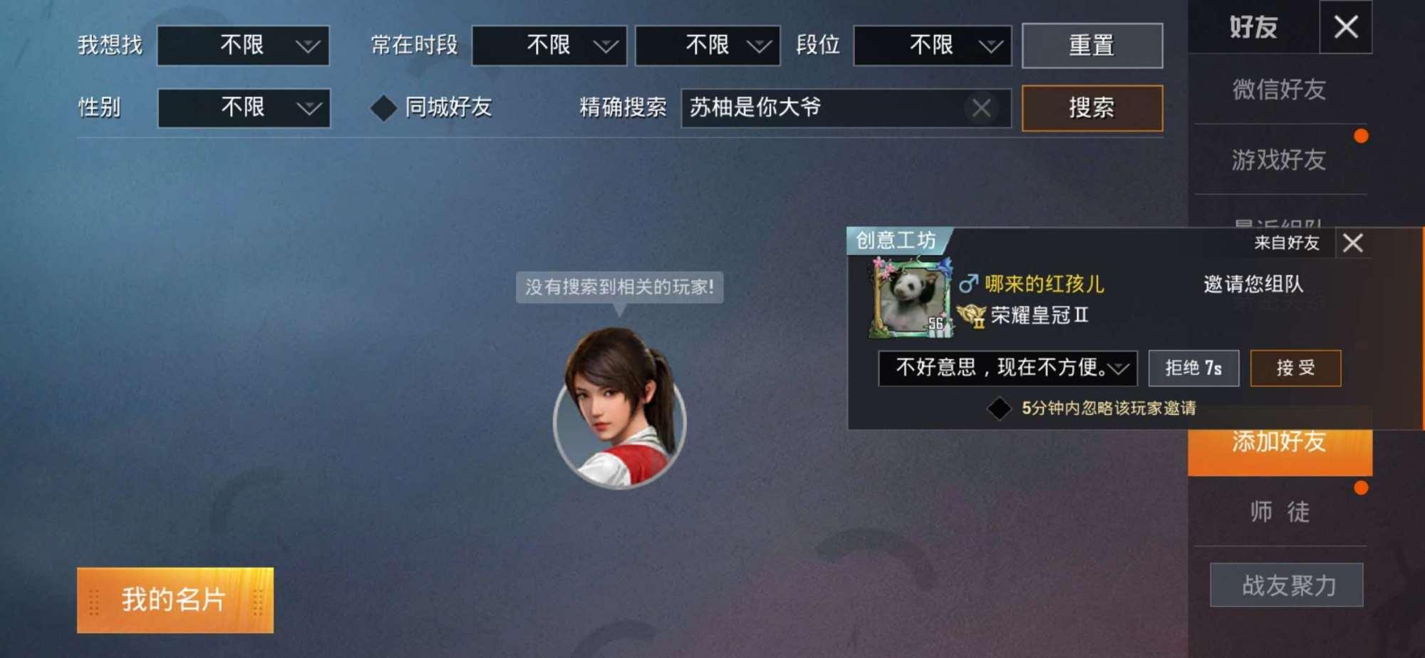 《【合盈国际注册平台】吃鸡玩家在游戏中遇到一个主播都不认识的特殊标志,搜完ID后懵了》