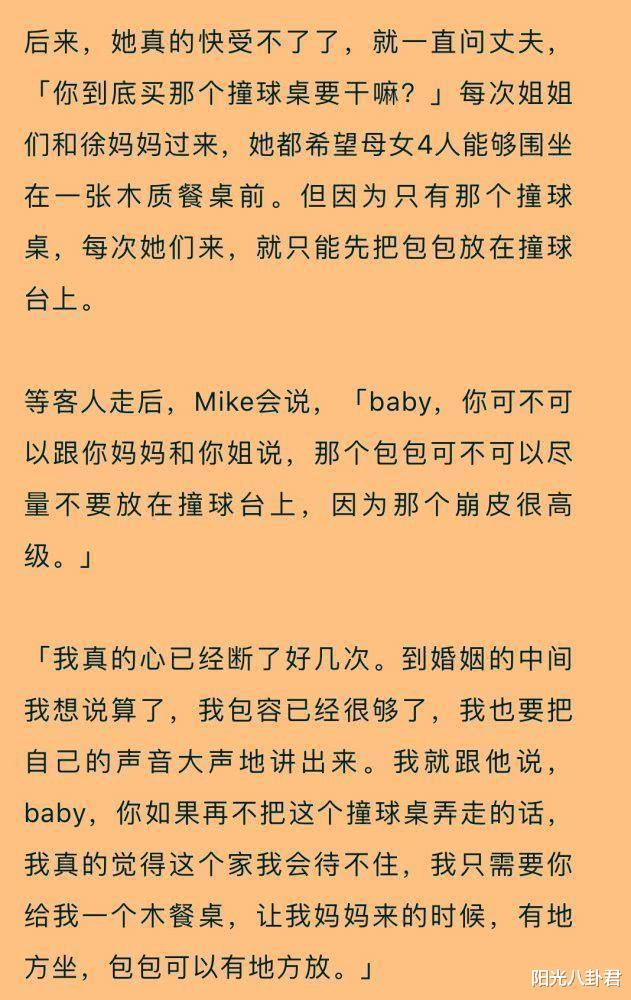 小S鄙视李亚男,炫耀买过20多个包包讨好婆婆,网友:活得太卑微