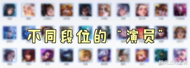"""《【煜星娱乐网页登陆】王者荣耀中不同段位中被称为""""演员""""的英雄,有些一直被误解》"""