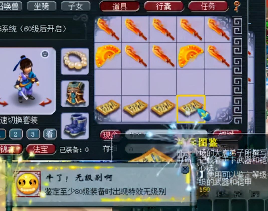 赛尔号埃闻_梦幻西游:速来围观!新鲜出炉150无级别刀!确认过眼神