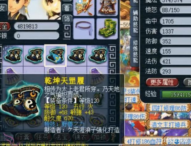 《【煜星app注册】梦幻西游:59土豪真任性!不听老王劝强开120专用,后悔来不及了》