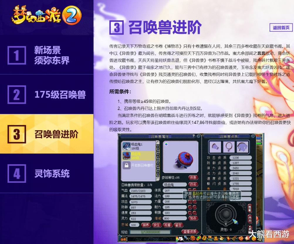 《【煜星平台注册网址】梦幻西游:召唤兽锦衣要来了?改变造型还有属性加成,你会买吗?》