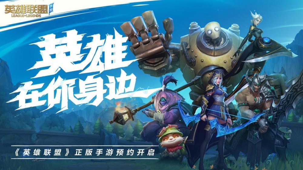 终于来了,LOL手游定档10月27日,版本新增6名英雄插图