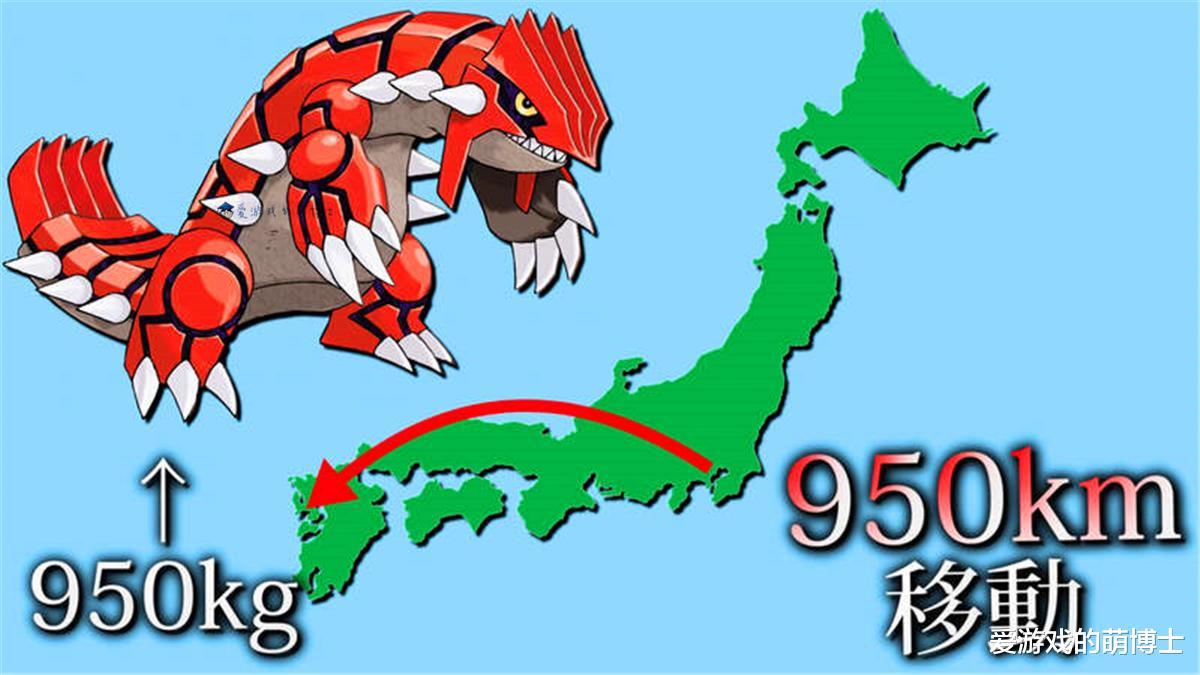 宝可梦的体重换算成现实中的移动距离,日本游戏主播的挑战很奇葩 主播 宝可梦 每日推荐  第7张