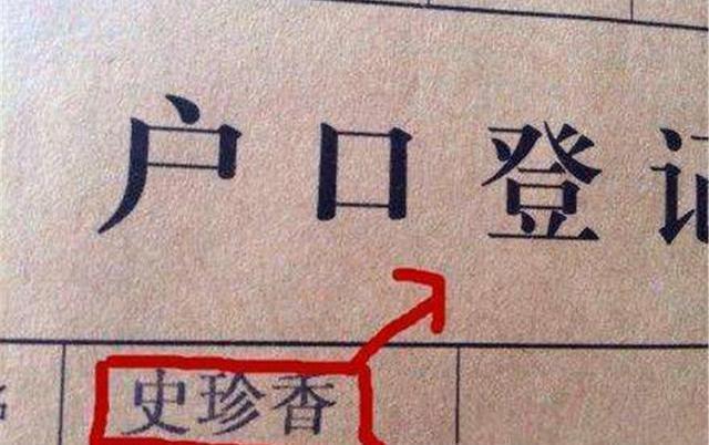 """黑龙公主坐骑_""""姜奈""""错打成""""姜来"""",宝爸不乐意,妈妈却说寓意很不错-第4张图片-游戏摸鱼怪"""