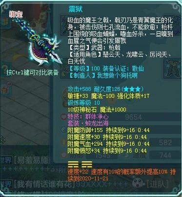 征途迷宫 《神武4》电脑版:愤怒+易成长+魔音三红腰带 辅助神器一步到位 网游 手游热点  第2张
