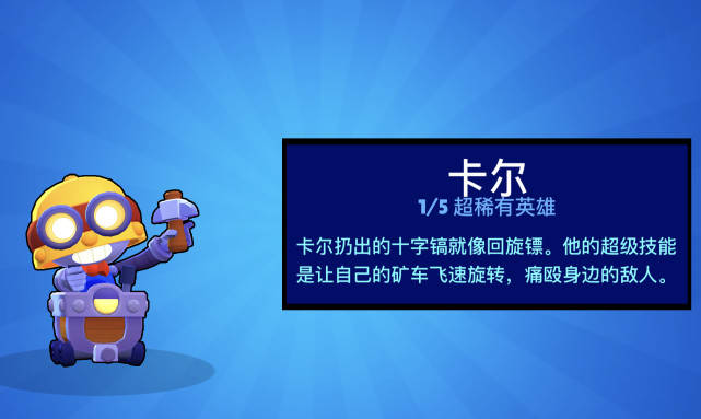 """《【煜星娱乐登录注册平台】荒野乱斗新手最能K头的英雄:""""卢锡安""""是首选?甩十字镐的才是王者》"""
