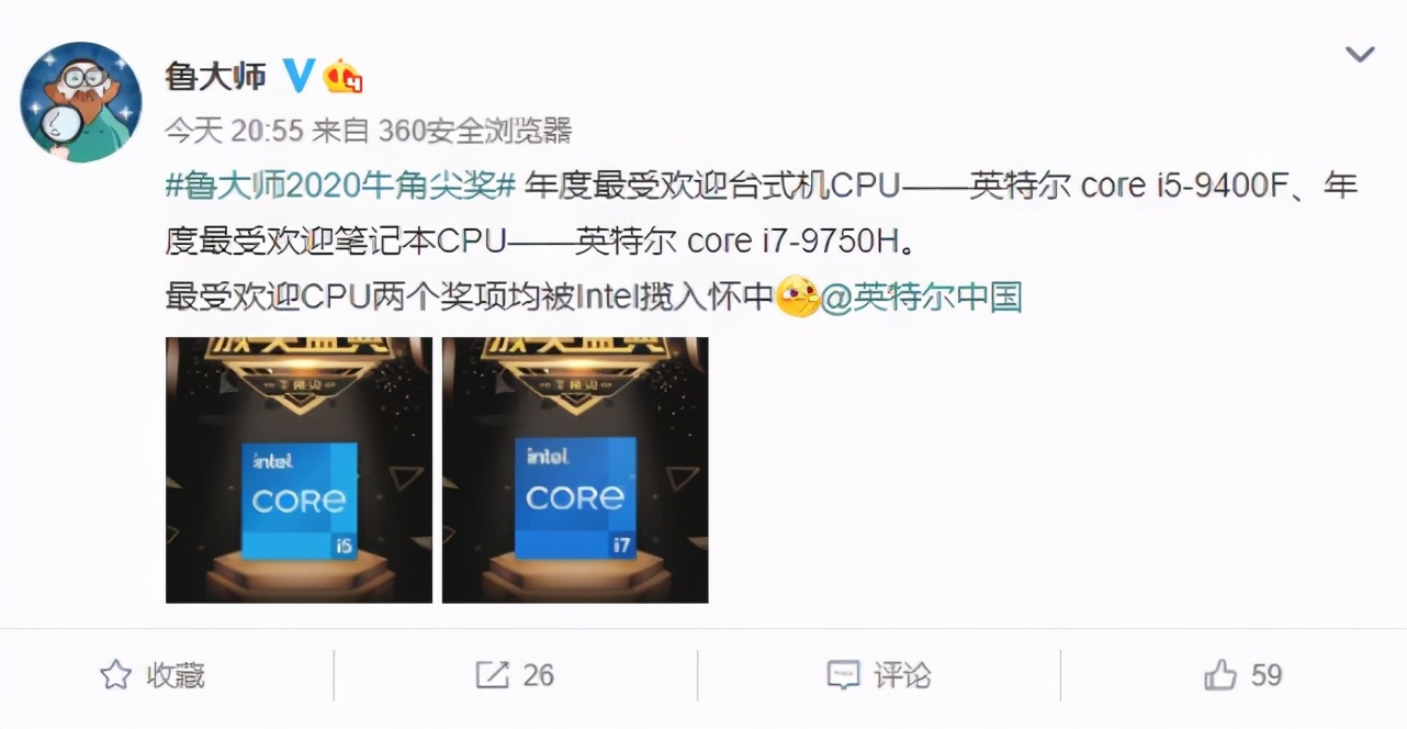 鲁大师评选2020年度最受欢迎CPU的几项大奖 数码百科 第1张