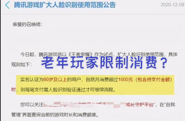 """《【煜星平台app登录】王者最严""""氪金""""规则公布,60岁以上玩家每月只能充1000,小学生哭了》"""