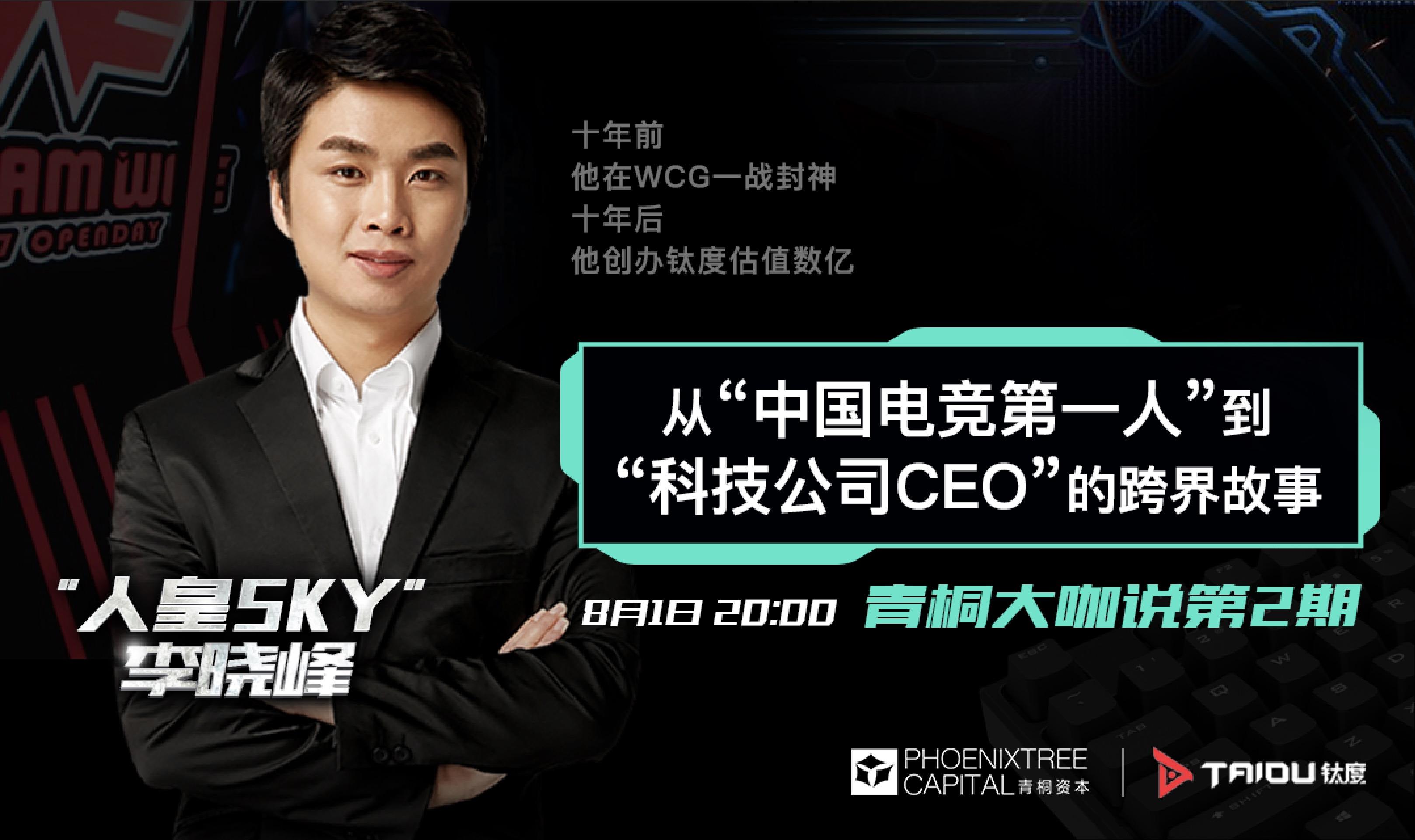 《【煜星娱乐集团】中国电子竞技历史中,影响最深刻的三个人你知道吗?》