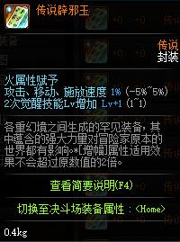 DNF:辟邪玉的真实提升伤害 地下城与勇士 玉 每日推荐  第8张
