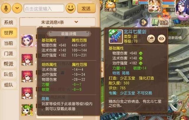 索爱k700_梦幻手游:如此真实,89玩家点击专用,出现物伤630的70简易武器-第2张图片-游戏摸鱼怪