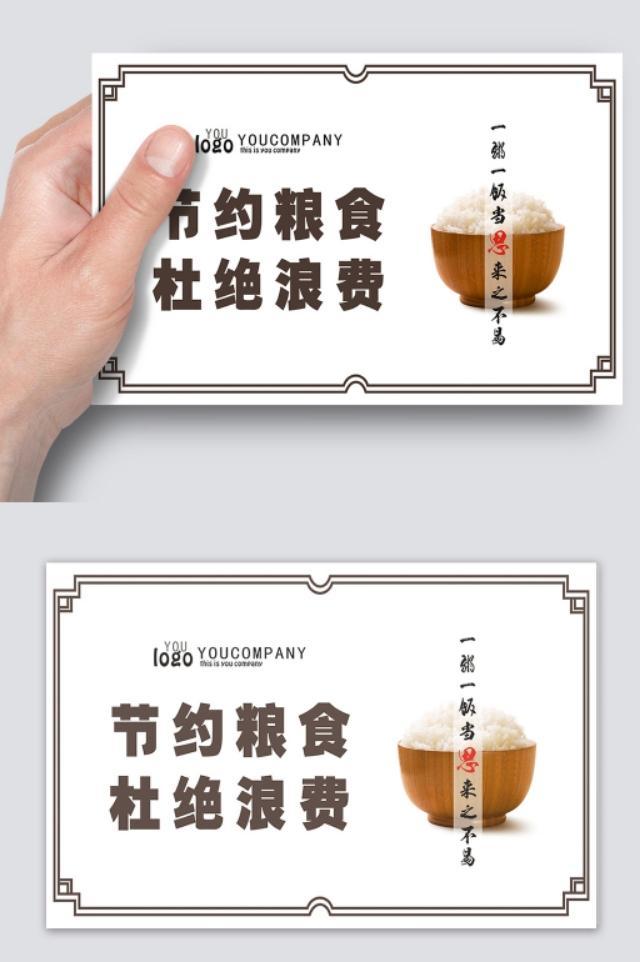 """神泣shaiya_为何突然热议""""制止粮食浪费"""""""