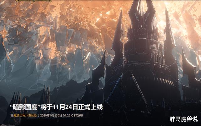 炫舞服装搭配_魔兽世界:《暗影国度》版本再次定档,新版CG上线,新版本终于来了