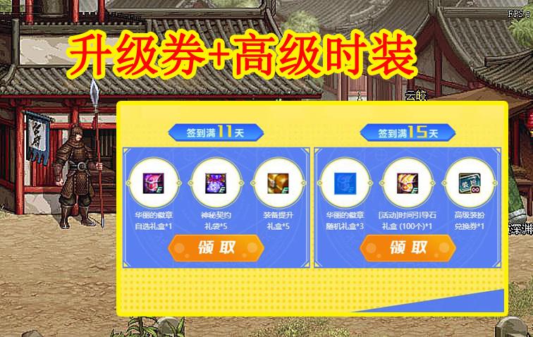 《【煜星app注册】DNF:8.5神秘夏日活动,升级券+高级时装,全民免费领取》