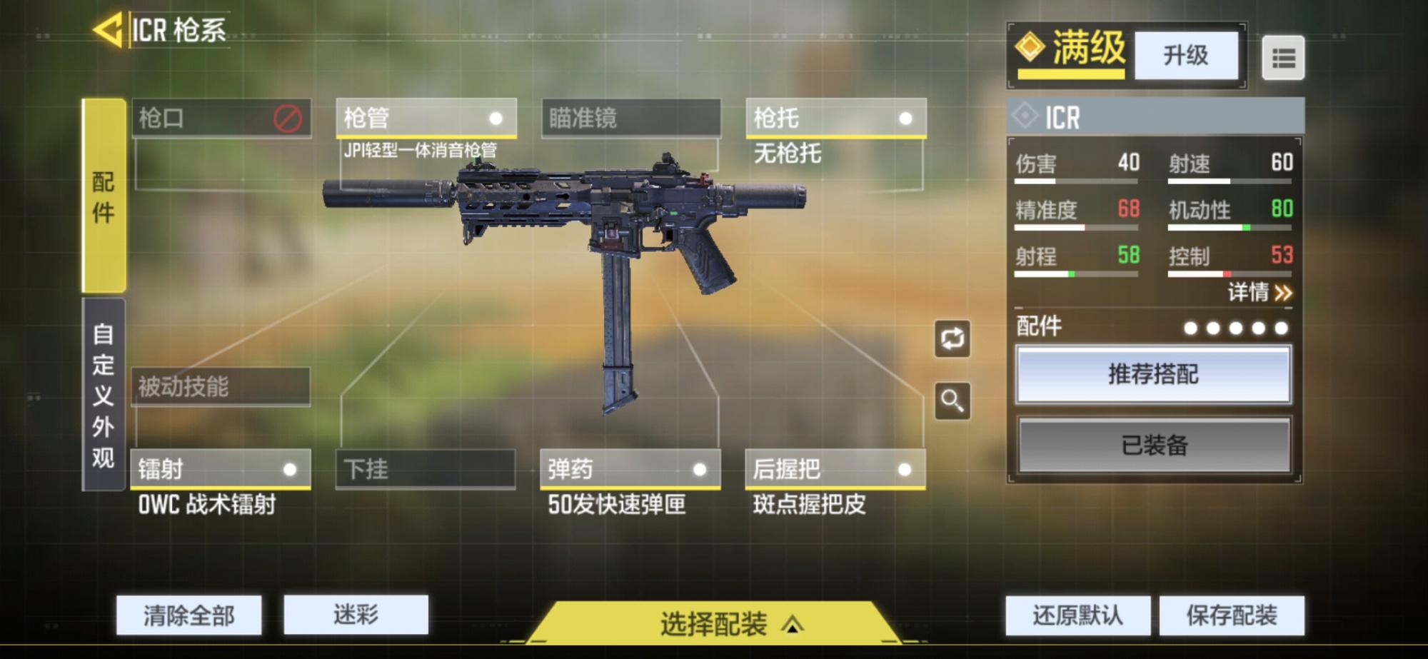 《【煜星登陆注册】使命召唤手游:ICR明明是步枪,为什么高手把它当作冲锋枪来用?》