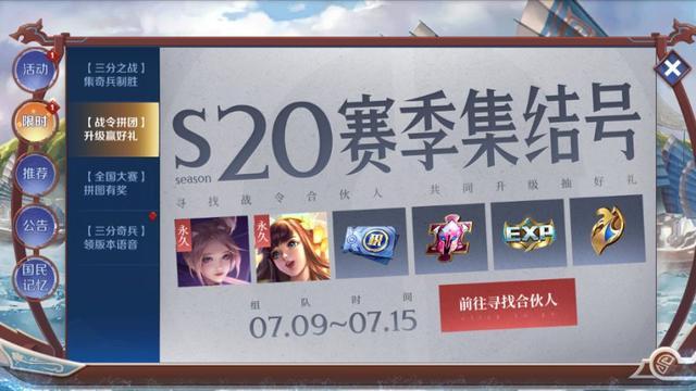 《【煜星代理注册】荣耀战令先别买,玩家发现隐藏通道,1天80级解锁全部奖励!》