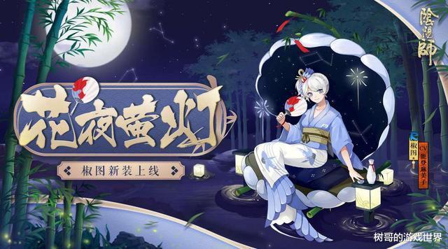 阴阳师:新式神又是海里的妖怪,盘点游戏中的人鱼,海坊主也算插图(2)