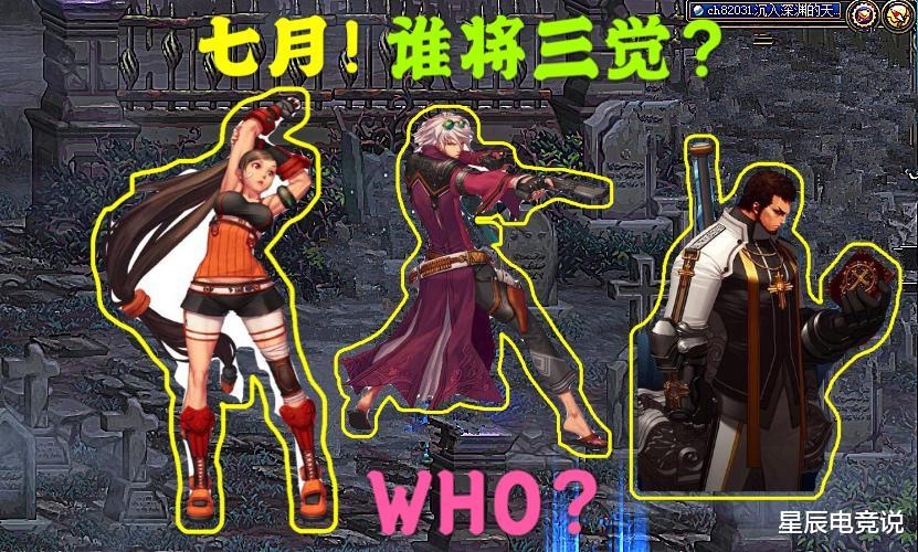 """《【煜星测速注册】DNF:一月一""""三觉"""",谁会是7月的幸运儿?女格斗还是男枪手?》"""