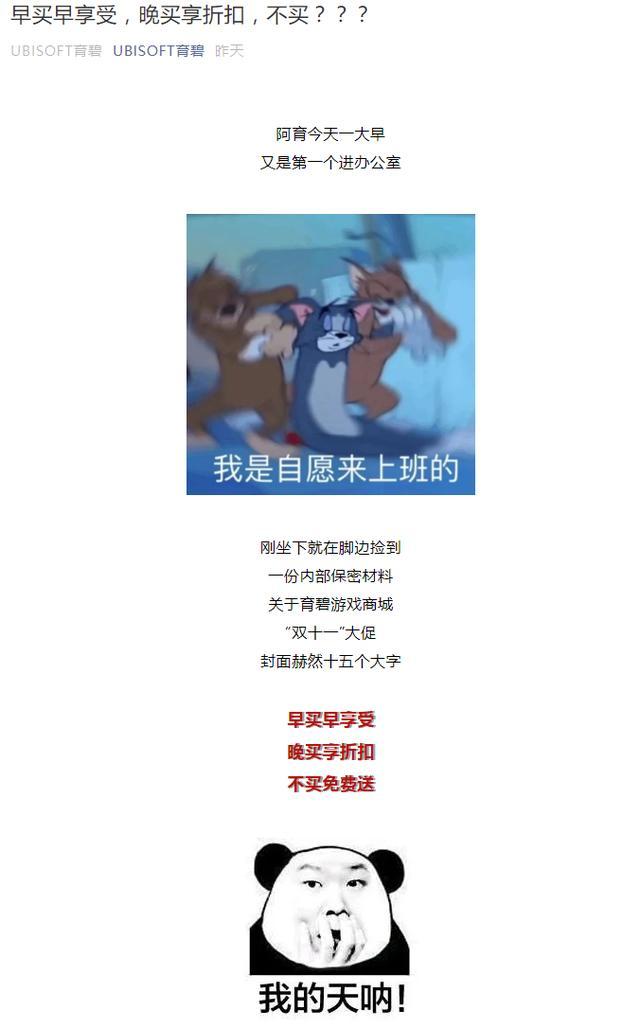 洛奇英雄传套装_育碧游戏商城双十一大促 将免费送出一款游戏