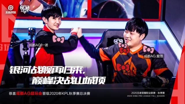 《【煜星娱乐平台注册】王者:AG晋级总决赛,全员兴奋月光认真了,下场又将会轮换哪一位》