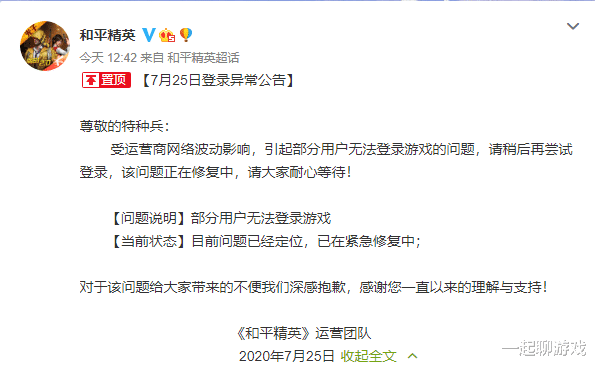 """《【合盈国际平台网站】""""吃鸡""""服务器崩了后,补偿1个特斯拉、200幸运币?玩家真敢提!》"""
