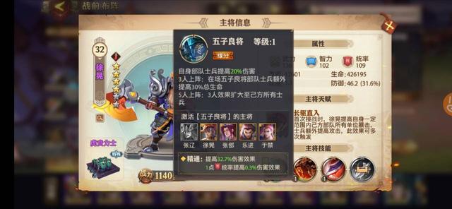 《少年三国志:零》赤壁之战玩法详解插图(2)