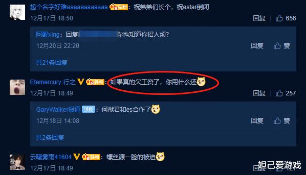 """《【煜星娱乐主管】""""欠薪事件""""尘埃落定:E星V5确定合并,这是最好的结局!》"""