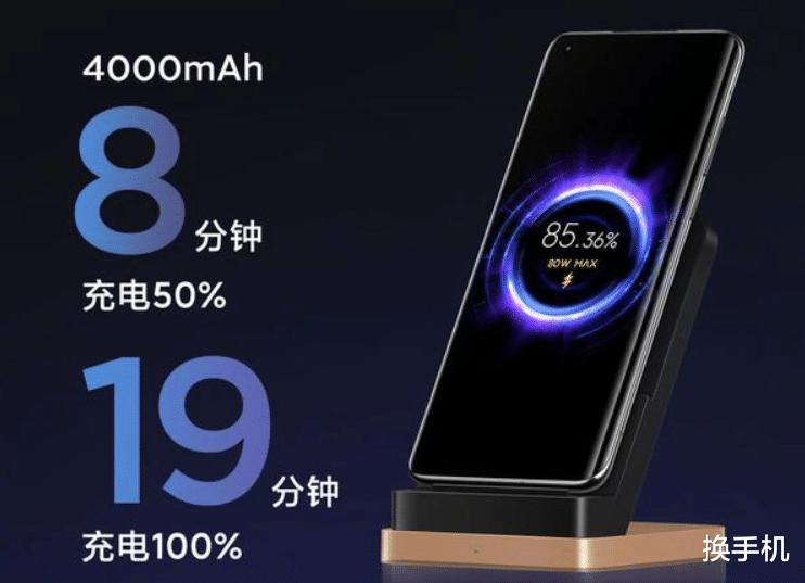小米11尚不能现货,全球首发80W无线超级快充,只要19分钟 值得买吗 第3张