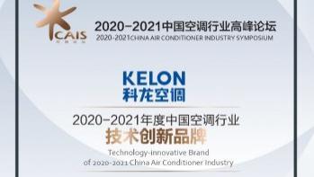 空调品牌排行榜前十名的科龙空调在行业高峰论坛获得大奖