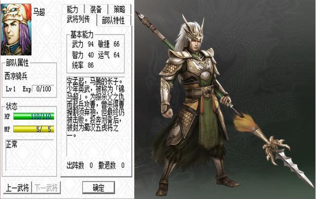 三国志曹操传,游戏中惨遭削弱的名将,五虎将还不是最惨的插图(4)