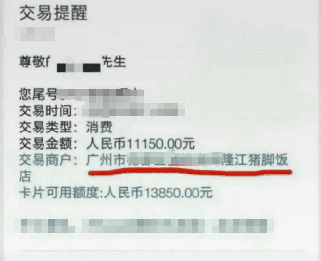 吃了一顿1万多的隆江猪脚饭,岂料过了一天, 信用卡就给封了?