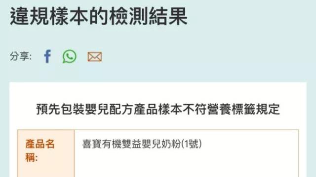 喜宝奶粉又被港食安中心要求停售 屡登黑榜背后究竟出了啥问题?