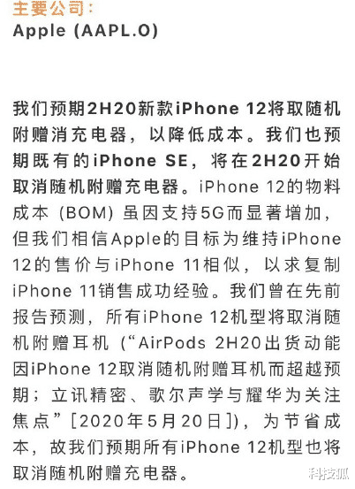iPhone12终于干掉了祖传充电头
