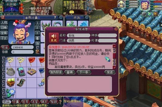 梦幻西游:藏宝阁再次出现BUG级装备,头盔竟然加魔力 将军令 网游 藏宝阁 单机资讯  第6张